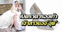 เก็บตก! งานวิวาห์ พุฒ-จุ๋ย กับราคารองเท้าแก้วของเจ้าสาวที่ราคาสูงมาก!