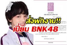โอตะเศร้า!! เปี่ยม BNK48 ถูกสั่งพักงาน 2 เดือน