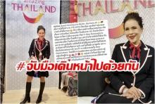 ทูลกระหม่อมฯ ทรงโพสต์ จุดแข็งของไทยคือพวกเราเอง #จับมือเดินหน้าไปด้วยกัน