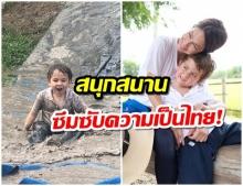 สนุกสนาน!  พอลล่า เทเลอร์ พาลูกชายกลับไทย เรียนรู้วิถีชีวิตชาวนา