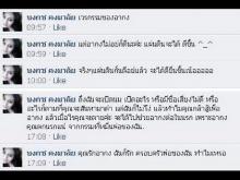 ว่อน!เฟซบุ๊กอ้างชื่อบงกช คงมาลัยโพสต์วิจารณ์การตายอากง