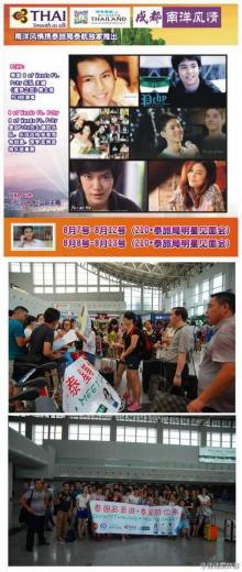 พิช ออกัส + ออม ติ๊นาโปรโมทบันเทิงไทย ใน จีน