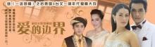 ละครเรื่อง เชลยศักดิ์ (แอน ทองประสม + โฬม พัชฏะ )ได้ ออนแอร์ที่จีนแล้ว