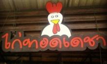 โจรบุกปล้นร้านไก่ทอดเดชาของ  บ๊วย  คันปาก