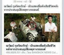 ใจหายเลย!...'ป้อง ณวัฒน์' ตกเป็นข่าวลือ ประสบอุบัติเหตุ'เสียชีวิต' ...ที่แท้...