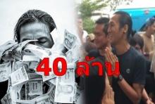 กราบน้ำใจคนไทย!! พี่ตูน ทำยอดบริจาคก้าวคนละก้าวทะลุ 40 ล้าน