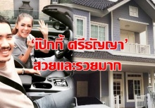 สวยและรวยมาก!!! 'เป๊กกี้ ศรีธัญญา'โพสต์ภาพบ้านรถหรู ที่บ้านขับแต่เบนซ์