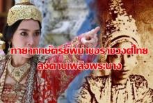 โกรธหนัก!!! เหลนกษัตริย์พม่าขอราชวงศ์ไทยจัดการละคร เพลิงพระนาง