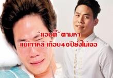 เศร้า!!! คนอื่นตามหาพ่อแม่เจอ แต่ แอนดี้ เขมพิมุก ตามหาแม่เกาหลี เกือบ40ปียังไม่เจอ