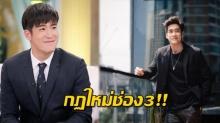 """กฎใหม่ช่อง3!! ห้ามนักแสดงรับงานเอง """"อาเล็ก"""" ว่ายังไง!!"""