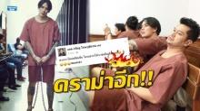 ออกโรงโต้!! แทค ภรัณยู หลังโพสต์ถามใครอยากให้เราข่มขืน ลั่นให้ไปคุยกับเต๋า สมชาย!!