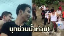 เผยวินาที!! ก้อง โตโน่ ช่วยน้ำท่วมสกลนคร น้ำใจคนไทยไม่เคยเหือดแห้ง!! (คลิป)