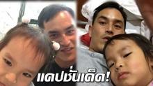 แซวลูกหนักมาก!! คุณพ่อสายฮา สงกรานต์ กับแคปชั่นสุดขำที่ให้ น้องปีใหม่!!