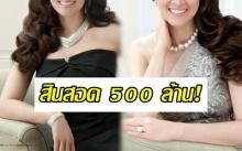 มาลองทายกัน... เจ้าสาวคนดังคนไหน ที่ได้สินสอดแพงที่สุดในไทยถึง 500 ล้านบาท!