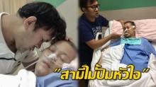 ไม่ขอปั๊มหัวใจยื้อชีวิต!! วาระสุดท้ายของชีวิตแม่นุ่น ผู้ป่วยมะเร็งระยะสุดท้าย สามีเผยเซ็นชื่อแล้ว!!