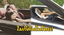 ส่งภาพรถหรู!! กานต์ วิภากร แต่ละคันราคาไม่ใช่เล่น แถมมีไม่กี่คันในไทย!!