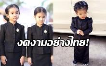 """น่ารักสมวัย!! """"ชุดไทยจิตรลดาเด็ก"""" ดูสวยเรียบร้อย งดงามอย่างไทย ไม่แพ้ผู้ใหญ่!!"""