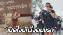 ไม่ใช่พี่ตูน!! เปิดใจฮีโร่คนแรก วิ่งเบตง แม่สาย หาเงินช่วยเด็กนักเรียนเมื่อ 31 ปีก่อน