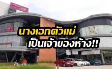 ไม่เชื่อก็ต้องเชื่อ!! ผู้เป็นเจ้าของห้างนี้คือ นางเอกตัวแม่ที่คนไทยรู้จักทั้งประเทศ