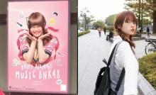 เหล่าโอตะเซอร์ไพรส์! ซื้อโฆษณา MRT สุขสันต์วันเกิด มิวสิค BNK48