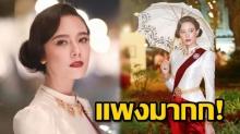 ส่อง! แซมมี่ เคาวเวลล์ ในลุคชุดไทย ร่วมงาน อุ่นไอรัก สวยสง่า งามอย่างไทย งดงามแท้