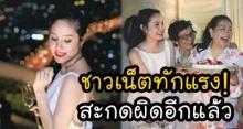 ขวัญ อุษามณี โดนชาวเน็ตทัก จัดปาร์ตี้วันเกิดให่แม่ แต่ดันสะกดผิดอีกแล้ว?!
