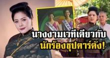 ย้อนอดีต คุณหญิงจำปา บนเวทีขาอ่อน ประกวดเวทีเดียวกับนักร้องสาวชื่อดังของเมืองไทย!
