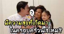 โอปอล์ ถึงกับถาม อลัน มีความสุขที่เกิดมาในครอบครัวนี้ใช่ไหม? หลังถ่ายรูปครอบครัว!