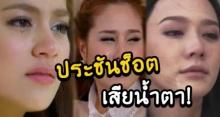 ประชันช็อตเสียน้ำตาของ 11 นางเอกดัง เทียบกันชัดๆเลย ใครปังสุด?