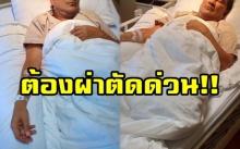 แฟนคลับช็อก!! นักร้องลูกทุ่งดัง ถูกหามส่งโรงพยาบาล ลำไส้อักเสบผ่าตัดด่วน!!