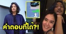 ต๊อด ศิณะ หวานใจ พีค ภัทรศยา อ้อนพ่อซื้อรถหรูที่ไม่มีขายในไทย และนี่คือคำตอบที่ได้!