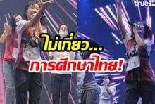สพฐ.ชี้แจง ดราม่าBNK48 ใส่ชุดนาซี ไม่ใช่ปัญหาของหลักสูตรการศึกษาไทย