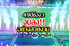 ปิดม่าน! งานมหกรรมฉลอง49ปีไทยทีวีสีช่อง3 ด้วยการแข่งขันฟุตบอลระหว่างสีเขียวและสีชมพู