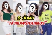 ใครนางเอกเจ้าแม่พรีเซ็นเตอร์อันดับ1ของเมืองไทย ชนะอั้มพัชราภาด้วยน๊า