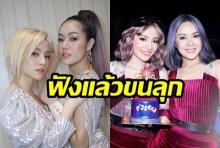 """เคยฟังกันยัง!  Diva เมืองไทย """"นิว - จิ๋ว"""" โชว์แรปสุดเจ๋งในรายการดัง"""