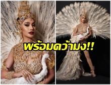 """อลังการ!! เปิดตัวชุดประจำชาติ นกยูงแห่งล้านนา"""" สู้ศึกเวที Miss Intercontinental 2019 ประเทศอียิปต์"""