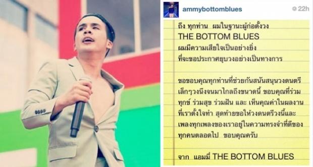 แอมมี่ The Bottom Blues