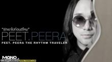 เศร้าได้อีกนะ... MV รักเขาไปก่อนดีไหม ของ Peet Peera