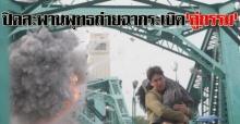 ปิดสะพานพุทธถ่ายฉากระเบิดคู่กรรม