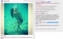 ใบเตย อาร์สยาม โพสต์IG รูปจูบปากใต้น้ำ ใช่เธอหรือเปล่า?
