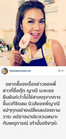 ′ท็อป′ช่วยยัน ′ตุ๊กหลุดวี.ไอ.พี. ไม่เกี่ยวขึ้นเวที ′ชิดลม′