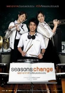 ภาพล่าสุดของหนุุ่มสาว Seasons Change เจอกันอีกครั้ง หลังหายไปนาน8ปี!!