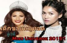 เปิดชีวิต!!แนท จากเด็กขายหมูทอด ก้าวมาสู่เวที Miss Universe 2015!!
