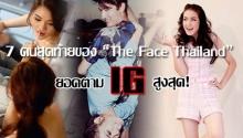 มาดูกัน 7 คนสุดท้าย' The Face ' ยอดตาม IGใครพุ่งที่สุด!