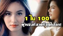 'สองสาวไทย' ติด 1 ใน 100 ผู้หญิง ที่สวยที่สุดในโลก!