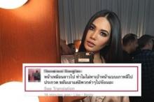เอาแล้วไง !! น้องน้ำตาล โดนสาวไทยดูถูกเบอร์แรง เหยียดยันประเทศเพื่อนบ้าน! เจอชาวเน็ตสั่งสอน ถึงกับเงิบ.