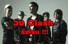 วง Clash รีเทิร์น !! รวมตัวอีกครั้งพร้อม ไลฟ์สด ยอยวิวเป็นล้าน !!