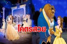แต้ว ณฐพร นางเอกเจ้าแม่นาคี แปลงโฉมเป็น เจ้าหญิงเบลล์ใน Beauty and Beast!!
