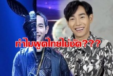 ฟังจากปาก!!! เป๊ก หน้ากากจิงโจ้ ทำไมพูดไทยไม่ชัด หลังจากโดนด่าดัดจริต