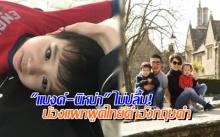 พ่อไม่ปลื้มนะ! หลัง น้องแพท  ลูกชายคนโต แบงค์-นิหน่า พูดไทยคำอังกฤษคำ! (คลิป)